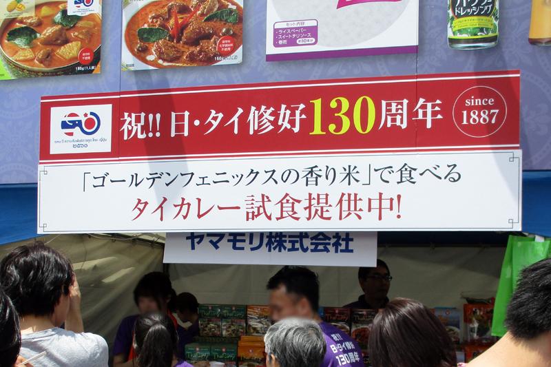 タイフェスティバル2017in名古屋
