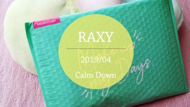 raxy2019年4月