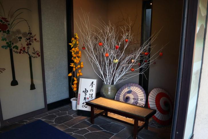 箱根強羅温泉 季の湯雪月花