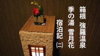 箱根強羅温泉 季の湯雪月花(ときのゆ せつげつか)宿泊記