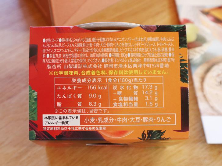 野菜をMOTTO ボルシチ